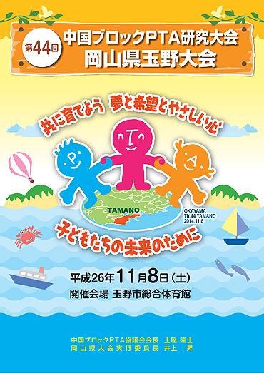 第44回中国ブロックPTA研究大会 岡山県玉野大会